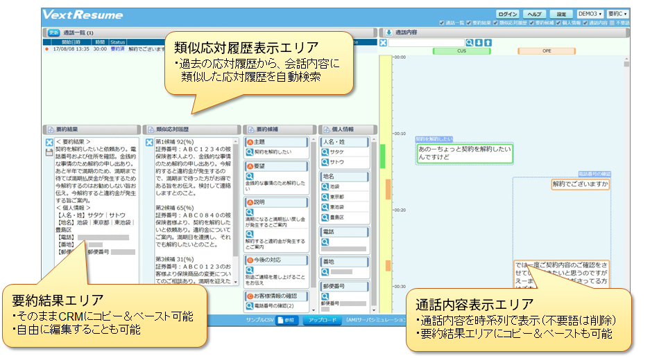 VextResumeインターフェース画面