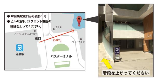 MG目黒駅前ビル入り口のご案内