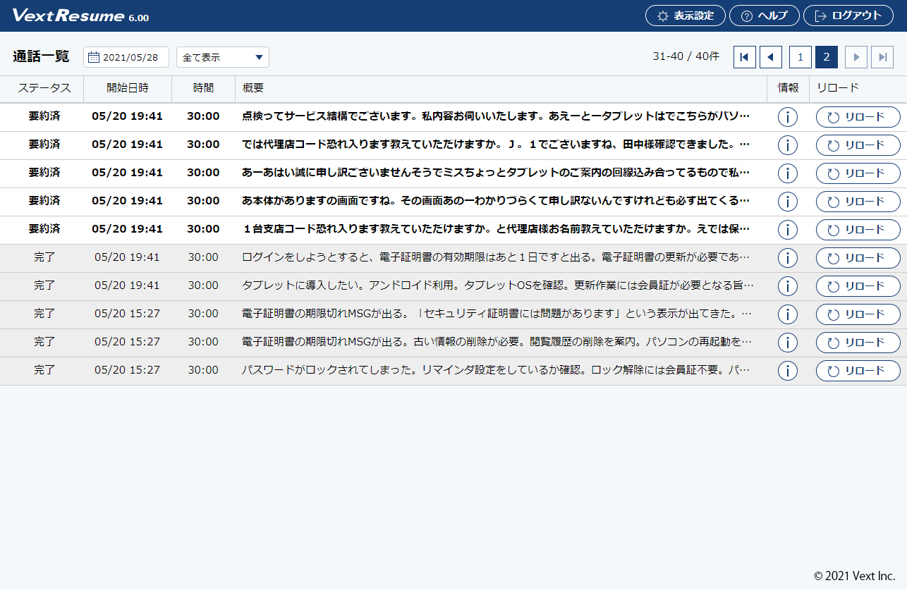 VextResumver.6通話ステータス一覧画面