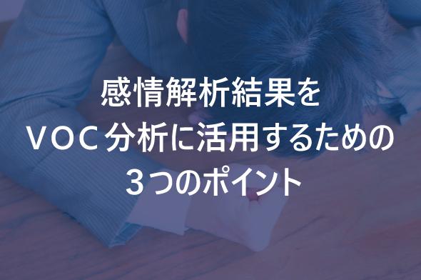 感情解析結果をVOC分析に活用するための3つのポイント