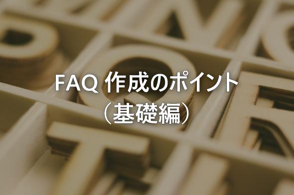 FAQ作成のポイント(基礎編)