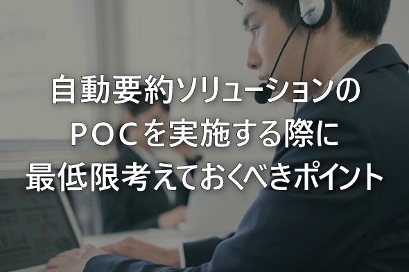 自動要約ソリューションのPOCを実施する際に最低限考えておくべきポイント