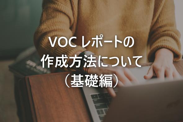VOCレポートの作成方法について(基礎編)