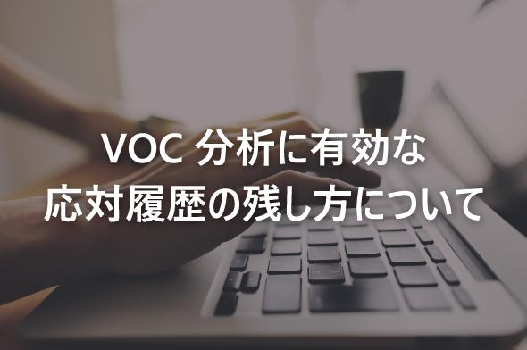 VOC分析に有効な応対履歴の残し方について