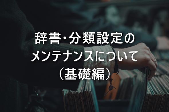 辞書・分類設定のメンテナンスについて(基礎編)