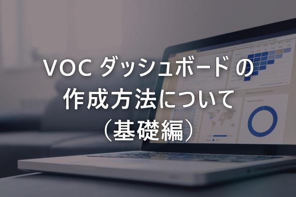 VOCダッシュボードの作成方法について(基礎編)